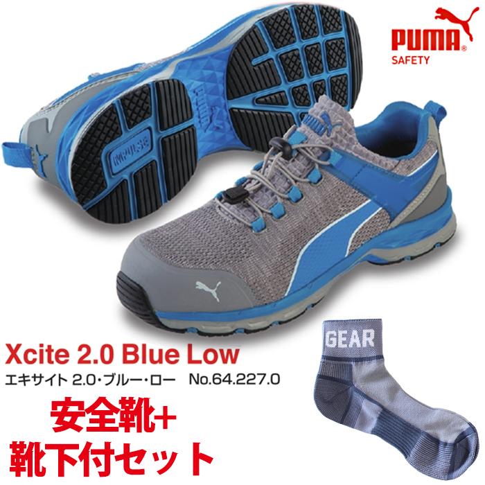 【送料無料】安全靴 作業靴 エキサイト 28.0cm ブルー PUMA ソックス 靴下付セット PUMA(プーマ) 64.227.0 ( スニーカー 作業靴 作業用 ワーキングシューズ 安全シューズ セーフティーシューズ 先芯入りスニーカー ローカット メンズ ウォーキングシューズ )
