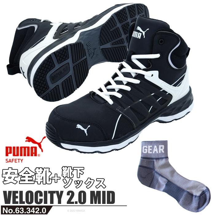 【送料無料】安全靴 ヴェロシティ ミッド 25.0cm ブラック×ホワイト PUMA ソックス 靴下付 PUMA(プーマ) 63.342.0 ( スニーカー 作業靴 作業用 ワーキングシューズ 安全シューズ セーフティーシューズ 先芯入り ハイカット ウォーキングシューズ )