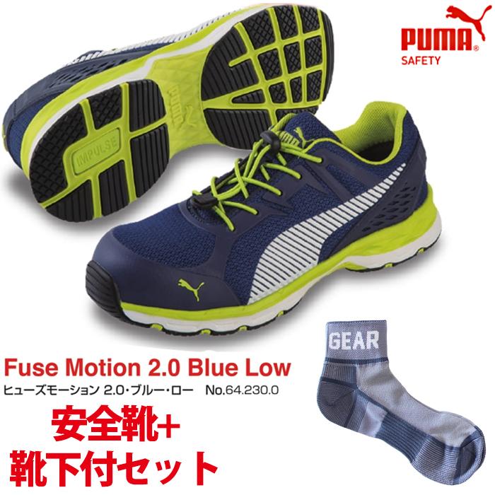 【送料無料】安全靴 作業靴 ヒューズモーション 26.5cm ブルー PUMA ソックス 靴下付セット PUMA(プーマ) 64.230.0 ( スニーカー 作業靴 作業用 ワーキングシューズ 安全シューズ セーフティーシューズ 先芯入り ローカット ウォーキングシューズ フューズ )