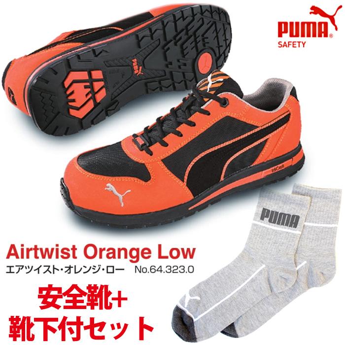 【送料無料】安全靴 エアツイスト 25.0cm オレンジ PUMA ソックス 靴下付セット PUMA(プーマ) 64.323.0 ( スニーカー 作業靴 作業用 ワーキングシューズ 安全シューズ セーフティーシューズ 先芯入りスニーカー ローカット  ウォーキングシューズ )