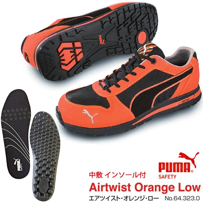 【送料無料】安全靴 エアツイスト 25.5cm オレンジ 中敷き インソール付セット PUMA(プーマ) 64.323.0 ( スニーカー 作業靴 作業用 ワーキングシューズ 安全シューズ セーフティーシューズ 先芯入りスニーカー ローカット  ウォーキングシューズ )