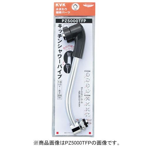 KVK 寒 キッチンシャワー 13(1/2)用 200mm ※取寄品 PZ5000WTFP