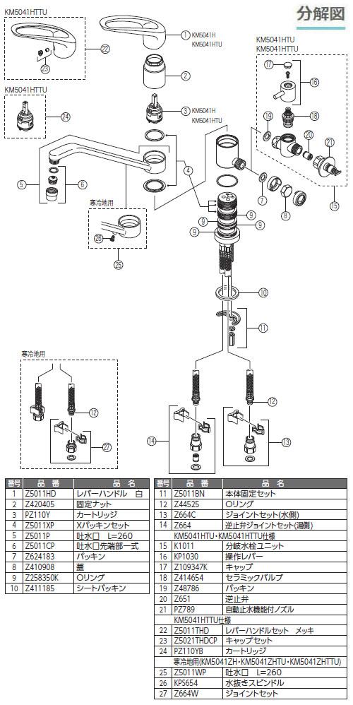 KVK 流し台用シングルレバー式混合栓 回転分岐孔付 ※取寄品 KM5041H
