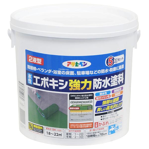 アサヒペン AP 水性 2液型 エポキシ 強力防水塗料 5kg ライトグレー 取寄品