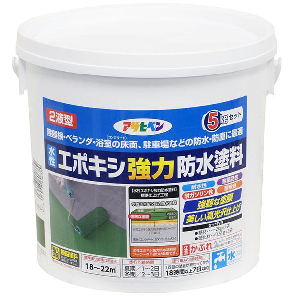 アサヒペン AP 水性 2液型 エポキシ 強力防水塗料 5kg ダークグリーン 取寄品
