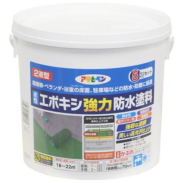 アサヒペン AP 水性 2液型 エポキシ 強力防水塗料 5kg ホワイト 取寄品