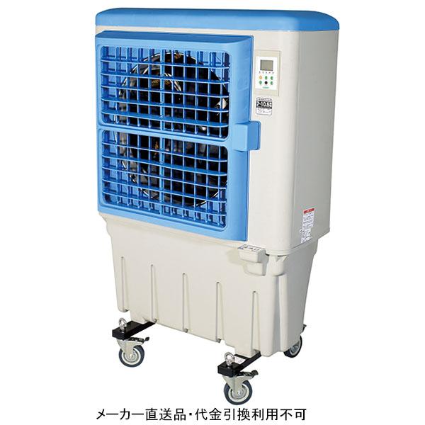 日動 気化式大型冷風機 クールファン (50/60Hz 兼用) メーカー直送 代引不可 CF-290N