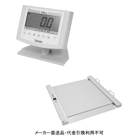 バリアフリー体重計 SMOOZER スムーザー セパレートタイプ メーカー直送 代引不可 大和製衡(ヤマト) DP-7500PW-S ( 介護施設 透析室 病棟 リハビリ 無線通信式 ワイヤレス スムーザー )