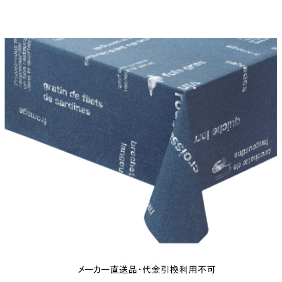 テーブルクロス ロール ニューファブリッククロス ブルー 幅120cm 20m巻 メーカー直送 代引不可 明和グラビア NFC-113 ( ロール物 テーブル テーブルクロス ビニール ビニル 塩化ビニール )