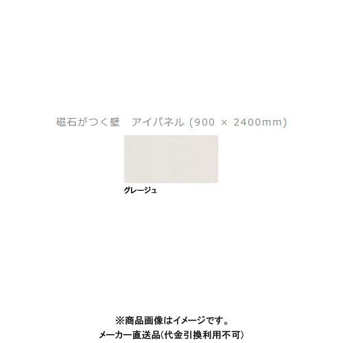 ニチレイマグネット アイパネル グレージュ 900x2400mm 1枚 3x8 メーカー直送 ie-0002