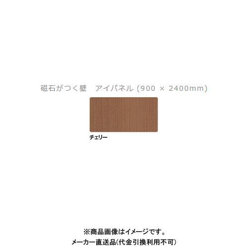 ニチレイマグネット アイパネル チェリー 900x2400mm 1枚 3x8 メーカー直送 ie-0007