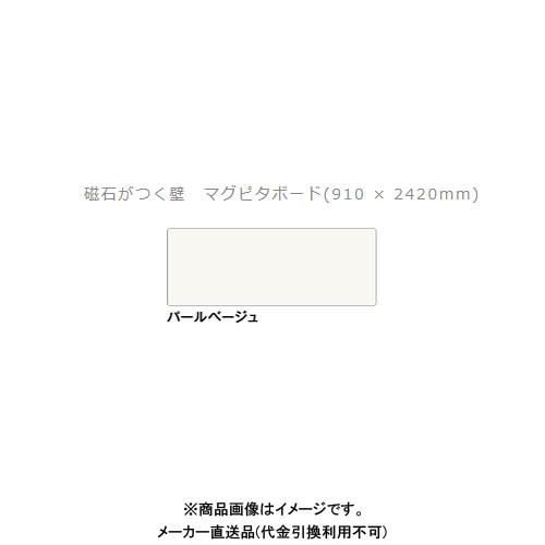 ニチレイマグネット マグピタボード パールベージュ 910x2420mm 1枚 3x8 メーカー直送 MP0308-PB