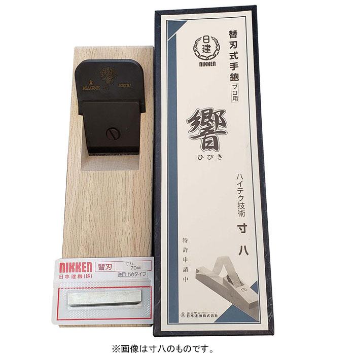 響 MAGNE36 マグネット式替刃鉋 寸二 取寄品 日建 (替刃式 裏刃 調整 不要 耐久性 スロアウェイ)