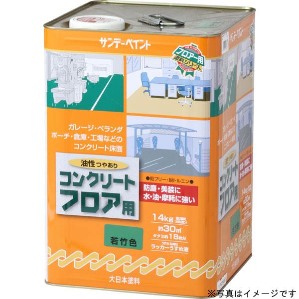 油性コンクリートフロア用 緑 14kg 取寄品 サンデーペイント #267637