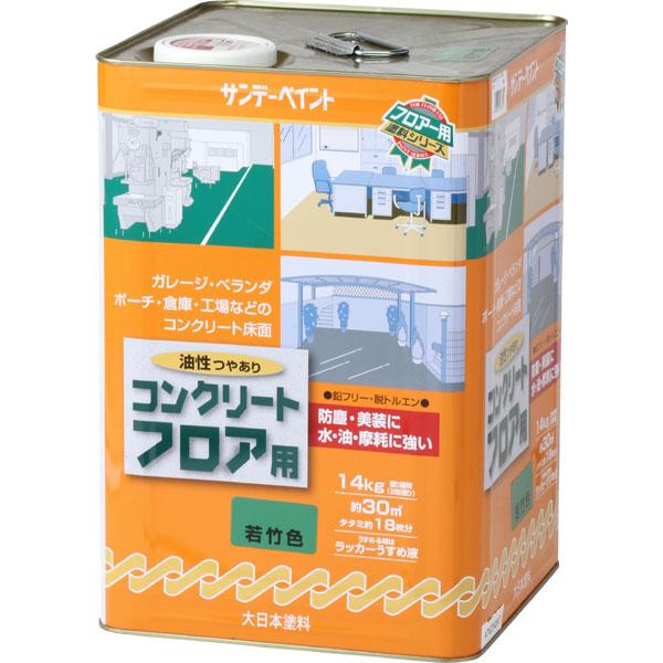 油性コンクリートフロア用 ワカタケ 14kg 取寄品 サンデーペイント #267651