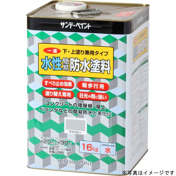 1液水性簡易防水塗料 グリーン 16kg 取寄品 サンデーペイント #269921