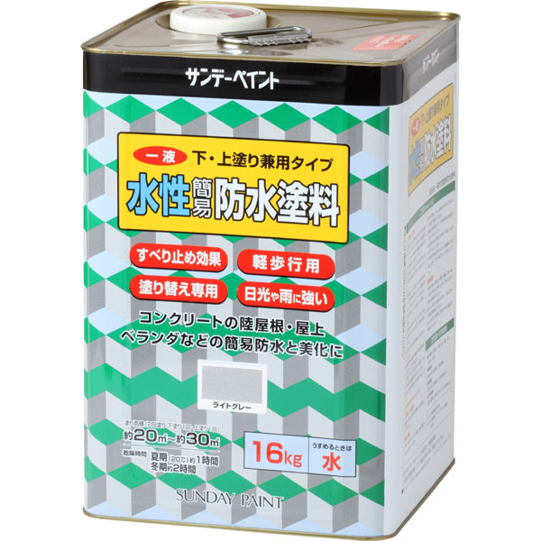1液水性簡易防水塗料 ライトグレー 16kg 取寄品 サンデーペイント #269938