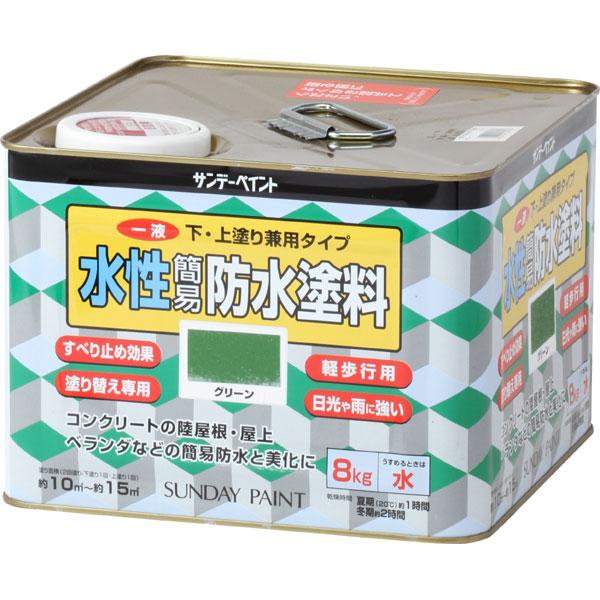 1液水性簡易防水塗料 グリーン 8kg 取寄品 サンデーペイント #269907