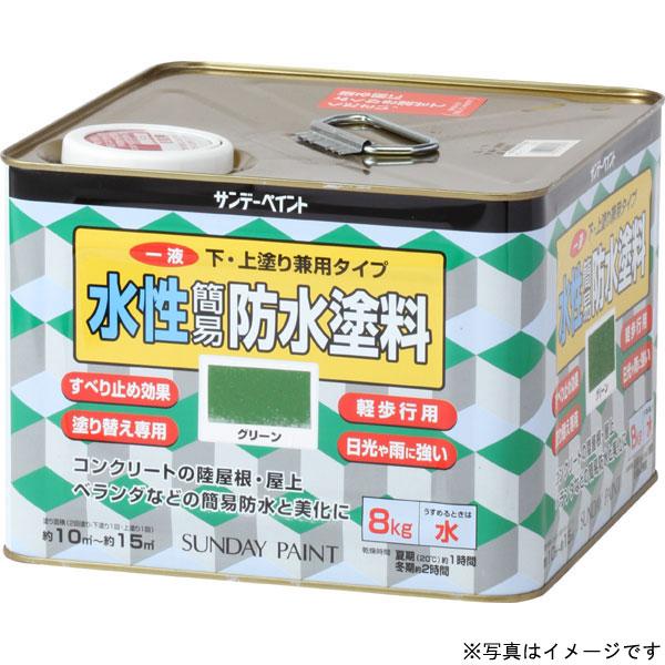 1液水性簡易防水塗料 ライトグレー 8kg 取寄品 サンデーペイント #269914
