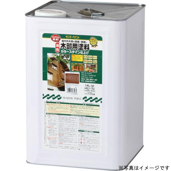 油性木部カラーステイン チーク 14L 取寄品 サンデーペイント #265060