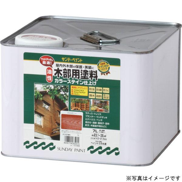 油性木部カラーステイン チーク 7L 取寄品 サンデーペイント #265008