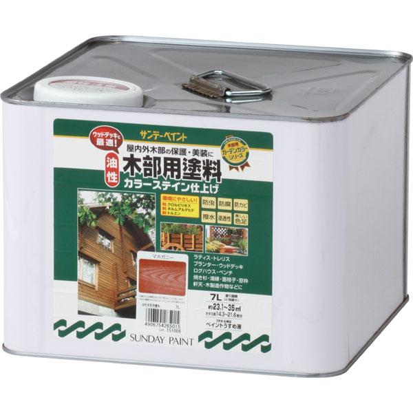 油性木部カラーステイン マホガニー 7L 取寄品 サンデーペイント #265015