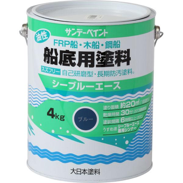 シーブルーエース油性船底塗料 ブルー 4kg 取寄品 サンデーペイント #10B0T