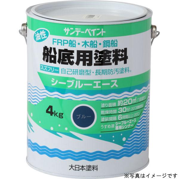 シーブルーエース油性船底塗料 白 4kg 取寄品 サンデーペイント #1A0N4