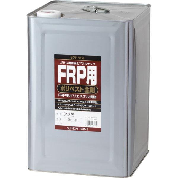 FRP用 ポリベスト主剤 アメ色 20kg 取寄品 サンデーペイント #262885
