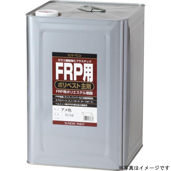FRP用 ポリベスト主剤 クリヤー 20kg 取寄品 サンデーペイント #262908