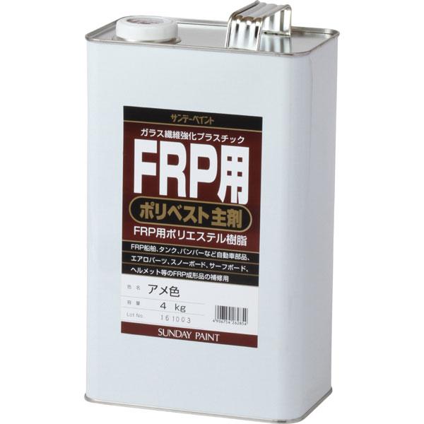 FRP用 ポリベスト主剤 アメ色 4kg 取寄品 サンデーペイント #262854
