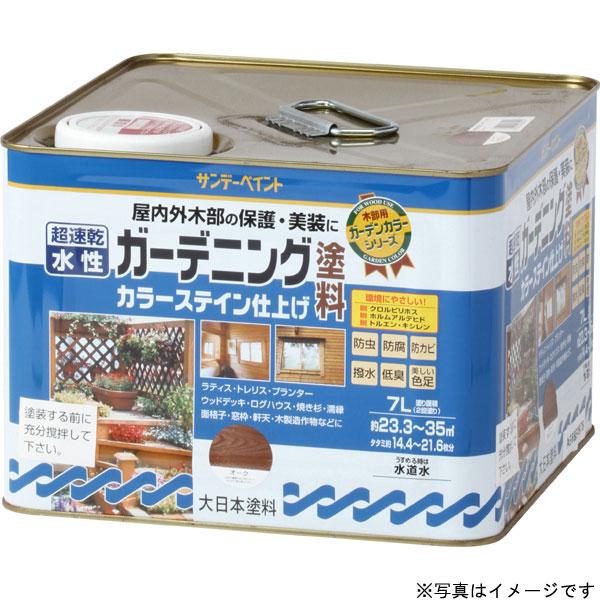 水性ガーデニングカラーステイン チーク 7L 取寄品 サンデーペイント #265527