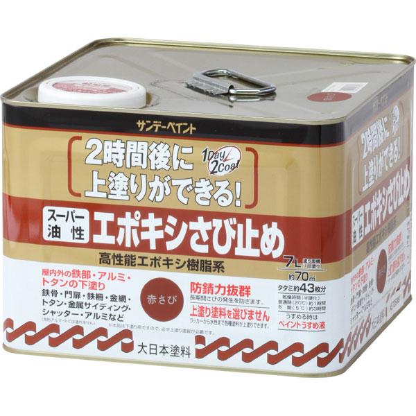 スーパー油性エポキシさび止 赤錆 7L 取寄品 サンデーペイント #257782