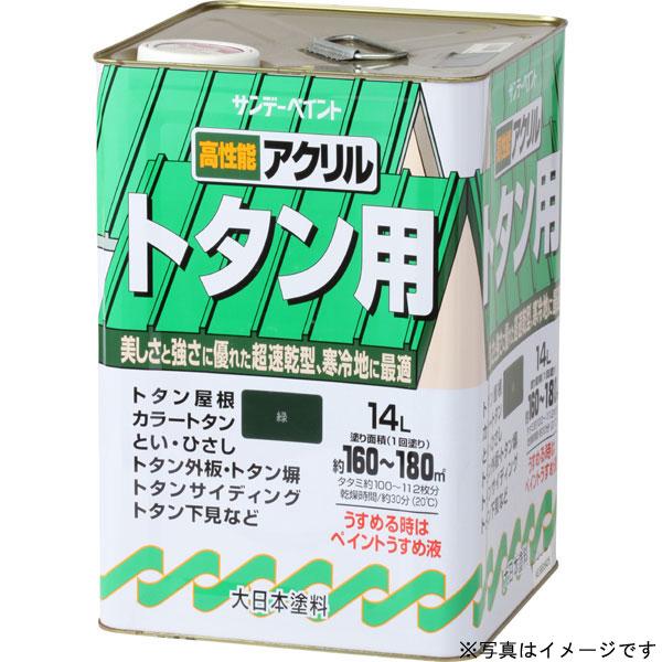 アクリルトタン用塗料 こげ茶 14L 取寄品 サンデーペイント #154WS