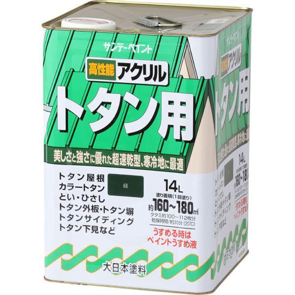 アクリルトタン用塗料 緑 14L 取寄品 サンデーペイント #154WW