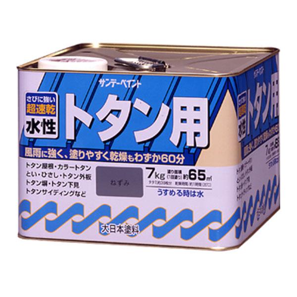水性トタン用塗料 ネズミ 7kg 取寄品 サンデーペイント #145UY