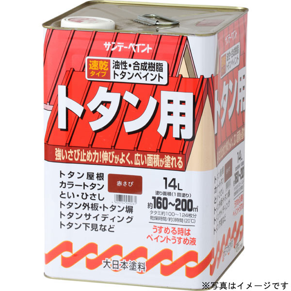 油性トタン用塗料 ネズミ 14L 取寄品 サンデーペイント #145TX