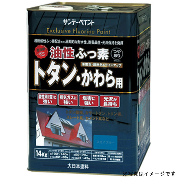 油性フッ素トタン・瓦用 アカサビ 14kg 取寄品 サンデーペイント
