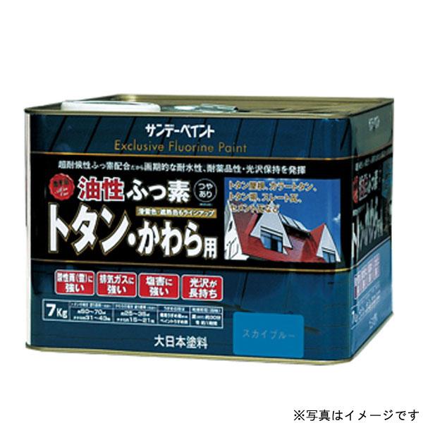 油性フッ素トタン・瓦用 アオ 7kg 取寄品 サンデーペイント
