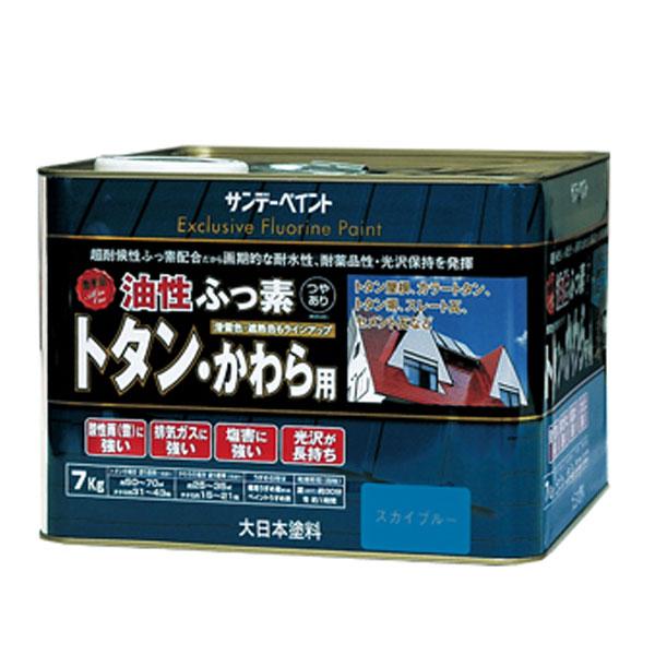 油性フッ素トタン・瓦用 スカイブルー 7kg 取寄品 サンデーペイント