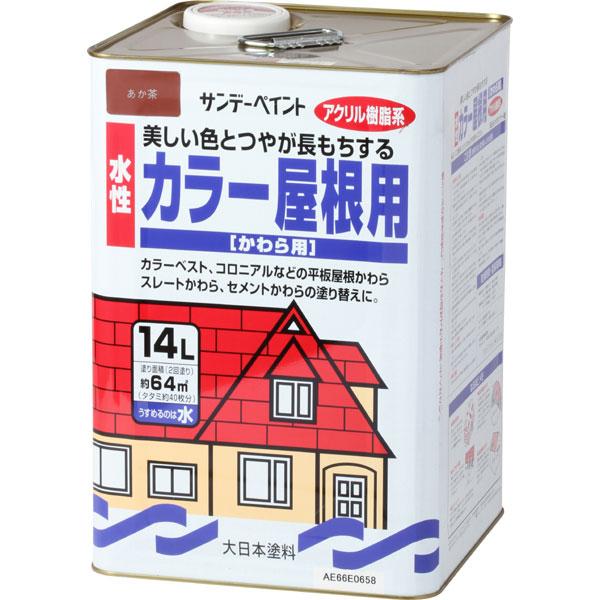 水性カラー屋根用 赤茶 14L 取寄品 サンデーペイント #214C1