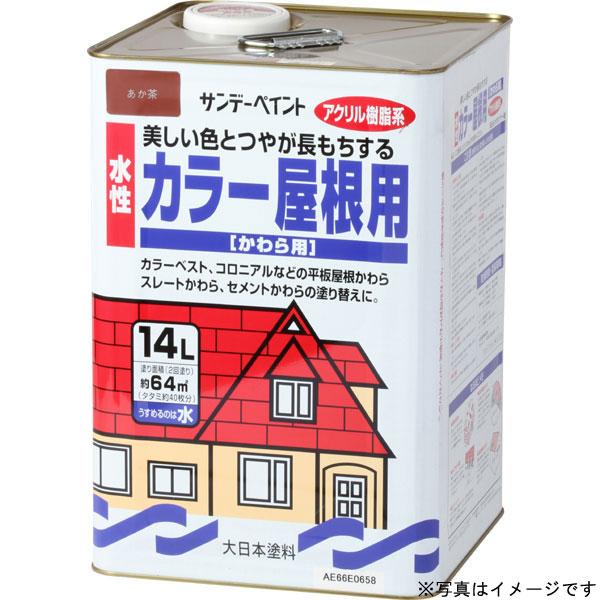 水性カラー屋根用 こげ茶 14L 取寄品 サンデーペイント #214C5