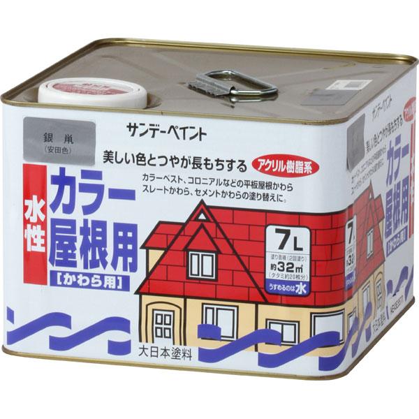 水性カラー屋根用 銀ネズ 7L 取寄品 サンデーペイント #23L11