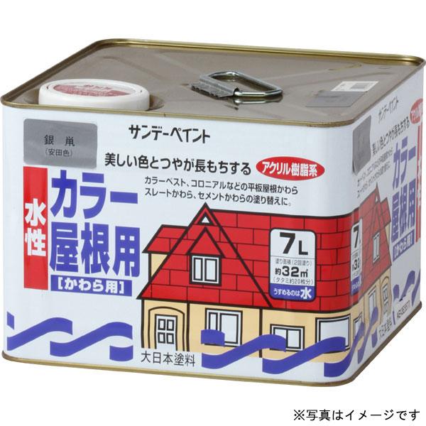 水性カラー屋根用 新銀黒 7L 取寄品 サンデーペイント #25033