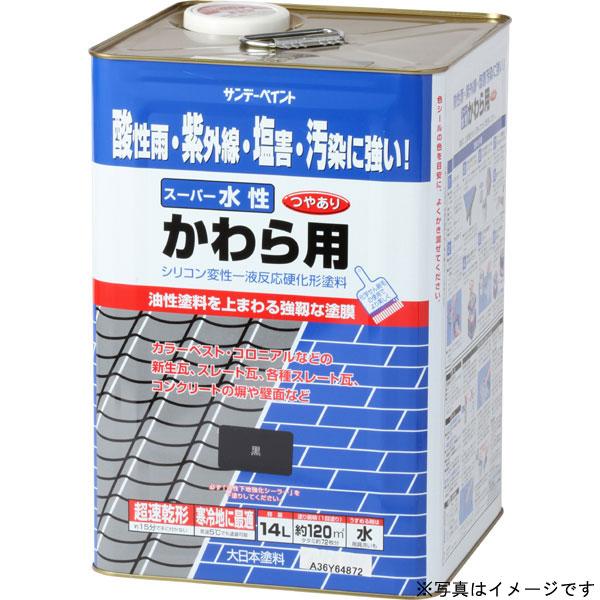 スーパー水性かわら用 銀黒 14L 取寄品 サンデーペイント #262687