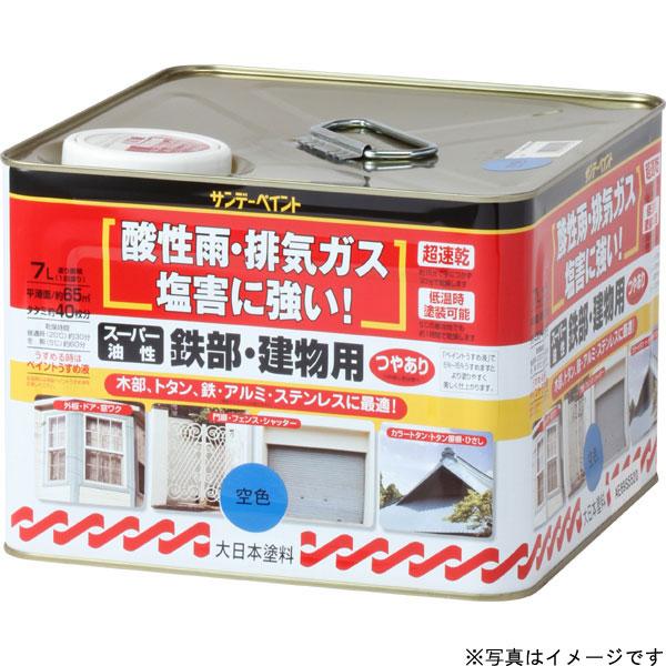 スーパー油性鉄部建物 白 7L 取寄品 サンデーペイント #251490