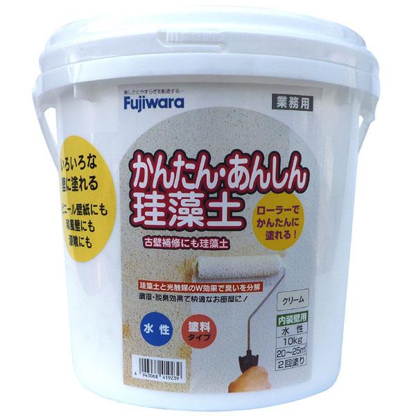 簡単安心珪藻土 10kg クリーム 取寄品 フジワラ化学