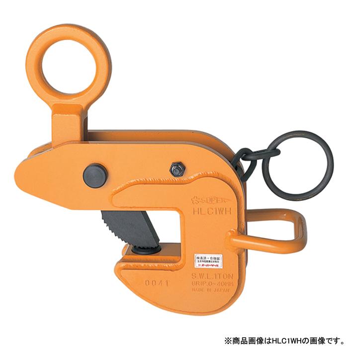 横吊クランプ ロック式 ワイド 取寄品 スーパーツール HLC3WH