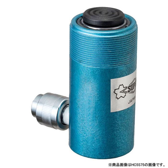 油圧シリンダ(単動式)5×15mm 取寄品 スーパーツール HC5S15