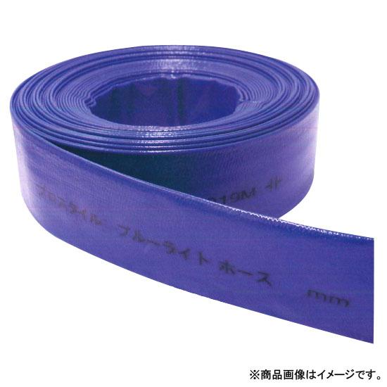 ブルーライトホース 長さ100m 呼称サイズ40mm 取寄品 フローバル PBLL40-100 ( 一般送排水用 工業 土木 建設 農業 保護カバー PVC 肉厚 薄型 柔軟性 屈曲性 現場作業性 )